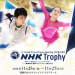 NHK Trophy 2016: check-in